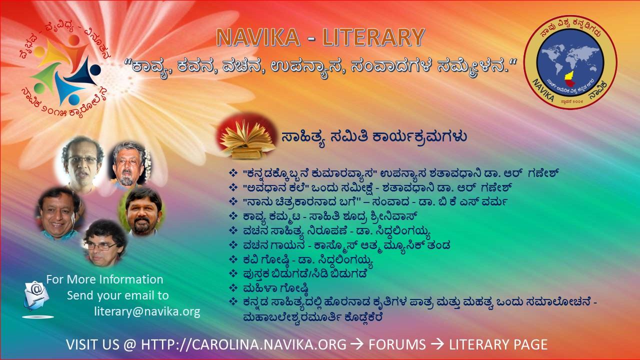 Literary D1 - English