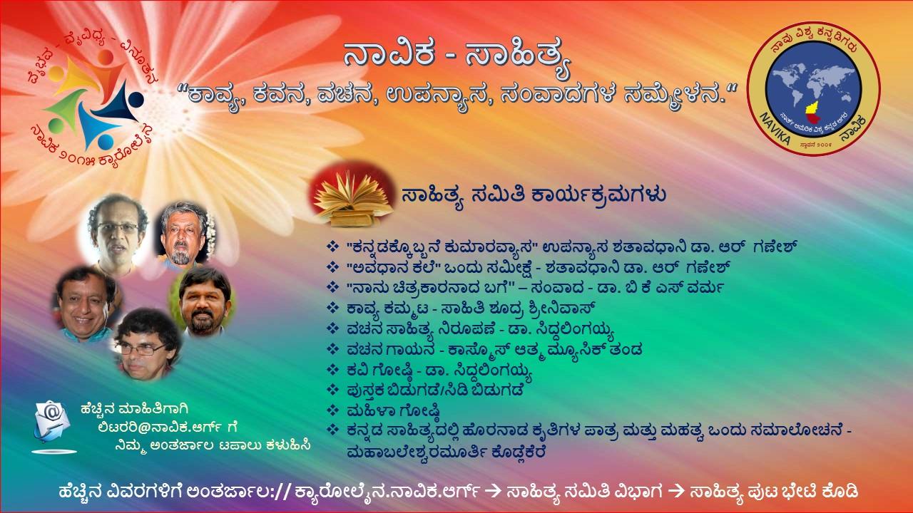 Literary D1 - Kannada